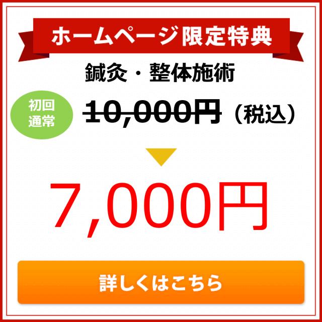ホームページ限定特典 初回通常10,000円が7,000円