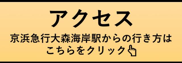 アクセス京浜急行大森海岸駅からの行き方はこちらをクリック