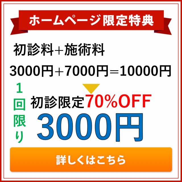 初回限定70%OFF施術料3000円