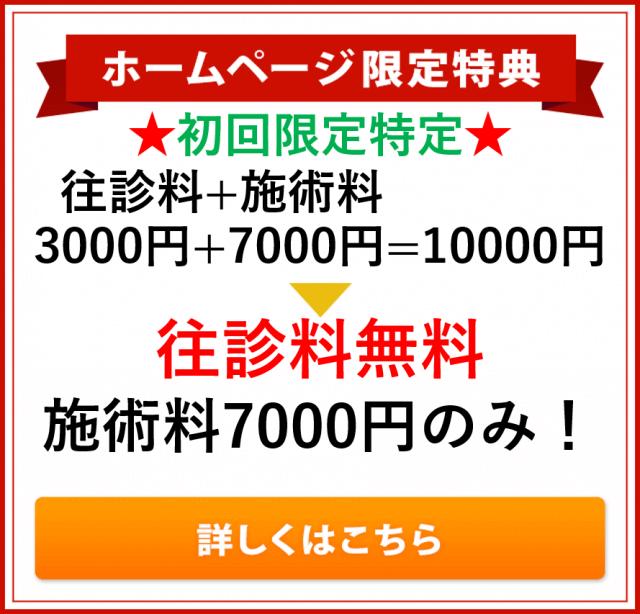 初回限定特典!往診料無料で施術料7000円のみ