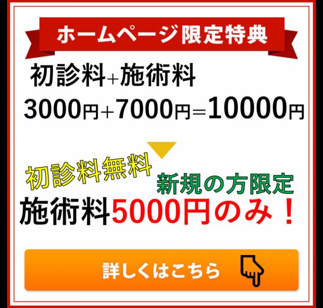 初診料無料、施術料5000円のみ!