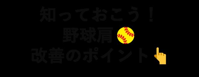 知っておこう!野球肩改善のポイント