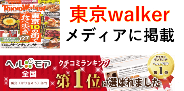 東京walkerメディアに掲載 口コミランキング第1位に選ばれました