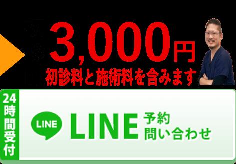 24時間受付LINE予約/問い合わせ