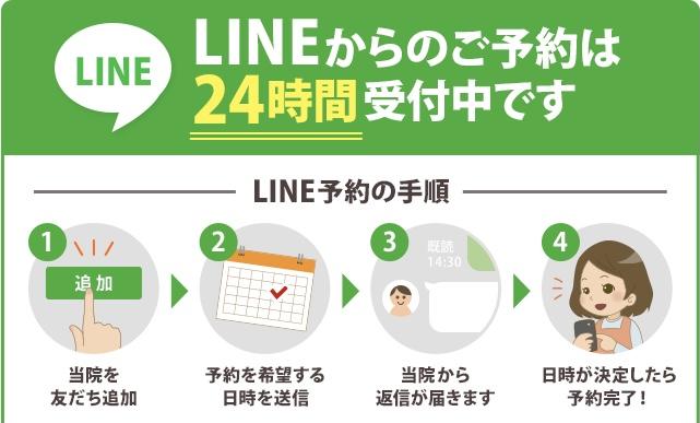 LINEからのご予約は24時間受付中です